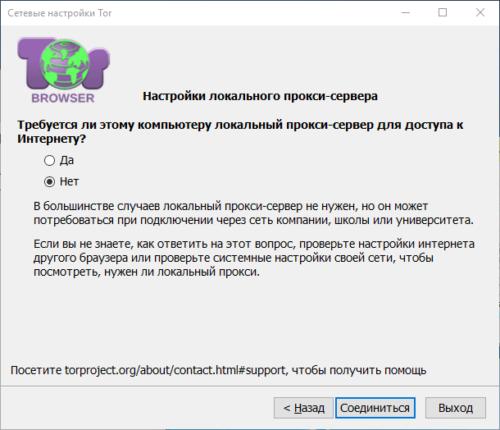 Настройки прокси в Tor Browser