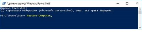 Перезагрузка Windows через PowerShell