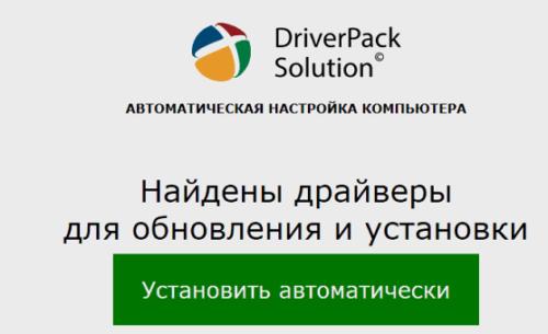 Обновление драйверов в DriverPackSolution