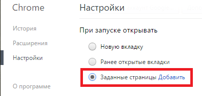 Окно настроек Google Chrome