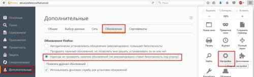 Отключение обновлений в Mozilla