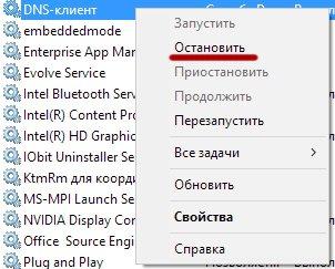 Отключение службы Windows 10