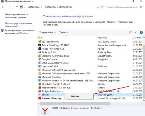 Удаление браузера через Панель управления