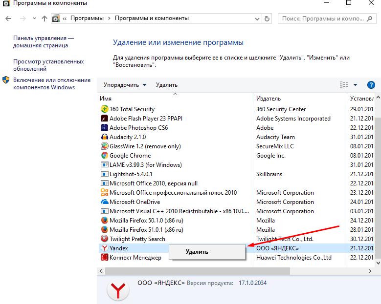 Почему не открывается яндекс браузер на компьютере на виндовс 10