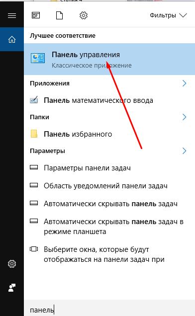 Открытие Панели управления в Windows