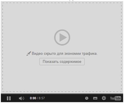 пример видео, заблокированного Турбо режимом