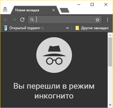 Приватное окно в Google Chrome