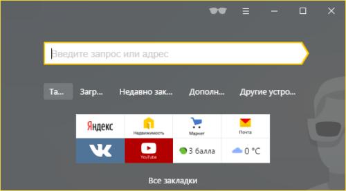 Приветное окно Яндекс Браузера