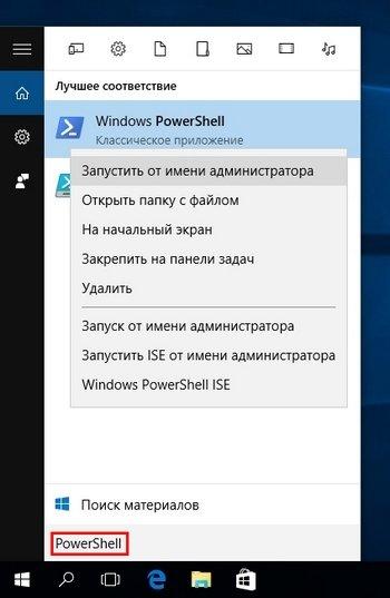 Поиск Windows — PowerShell