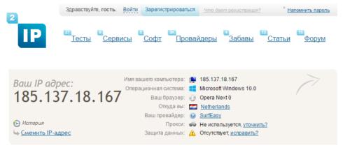 Сайт для проверки Ip