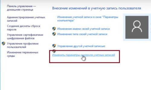 Изменение параметров в учётной записи пользователя
