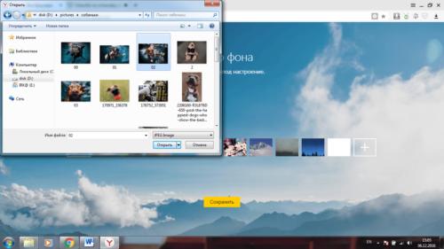 Скриншот диалогового окна браузера