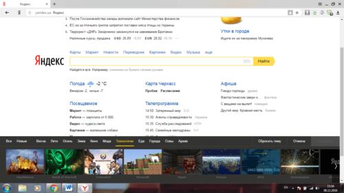 Скриншот галереи тем на главной странице