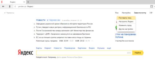 Скриншот главной страницы Yandex