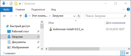 Сохранение инсталлятора Tor Browser на ПК