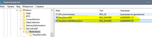 Создание файлов в редакторе реестра