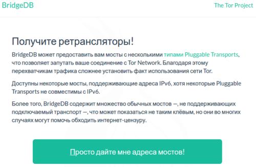 Страница сайта Tor, позволяющая получить нужные адреса мостов
