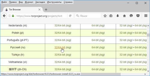 Страница выбора русской версии Tor