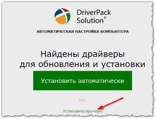 Установка драйверов в DriverPackSolution
