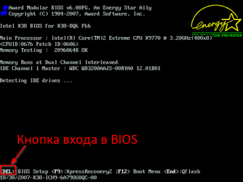 Вход в BIOS