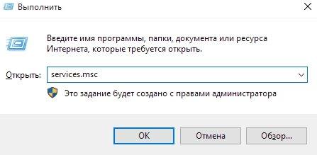 Каким образом отключить ненужные программы на Windows 10: вход в службы через Выполнить