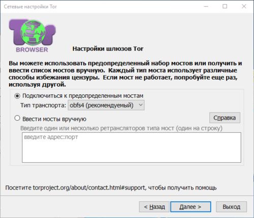 Выбор способа подключения Tor Browser