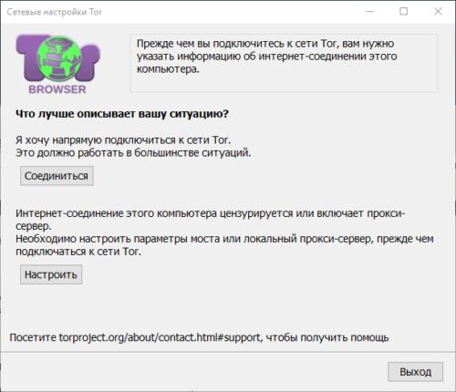 Выбор типа соединения Tor Browser
