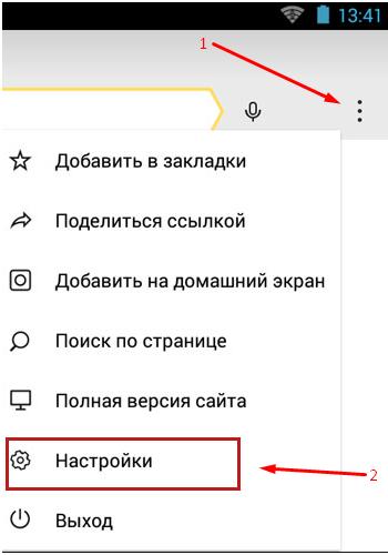 Яндекс.Браузер на телефоне