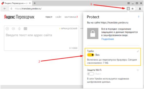 Яндекс.Бразуер