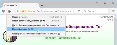 Запуск настроек Tor Browser из главного окна