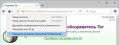 Запуск проверки обновления Tor Browser