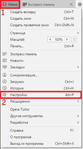 Главное меню браузера Opera