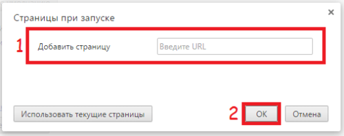 Окно добавления стартовых страниц в Google Chrome