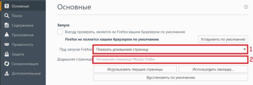 Окно настроек Mozilla Firefox