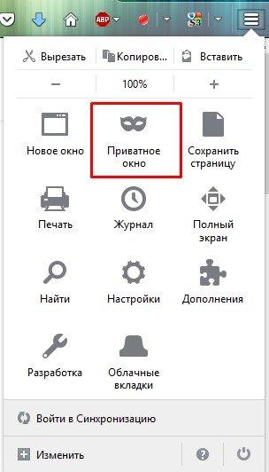 Режим инкогнито Mozilla Firefox