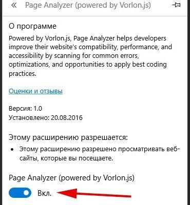 Расширения в Microsoft Edge