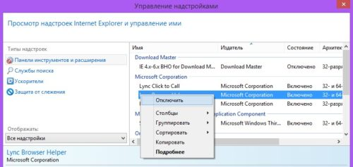 Расширение в Internet Explorer