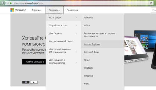 Обновление Microsoft Edge и Internet Explorer