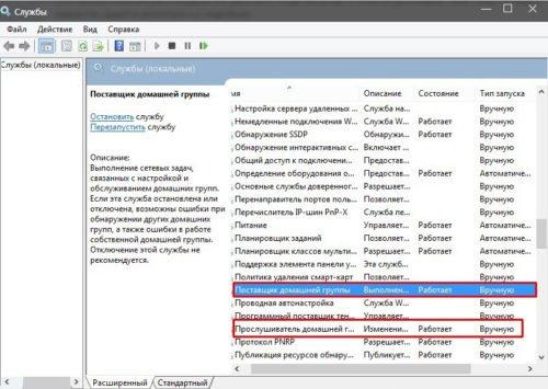 Диспетчер служб Windows 10