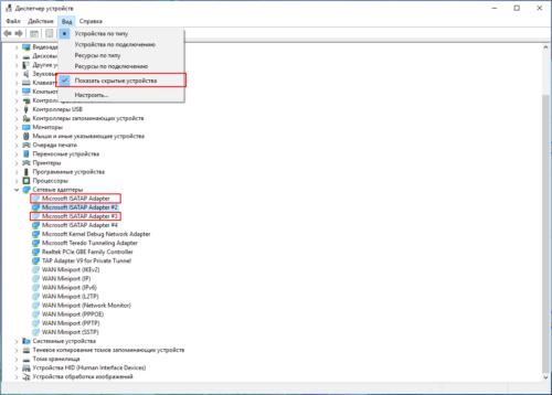 Диспетчер устройств в ОС Windows 10
