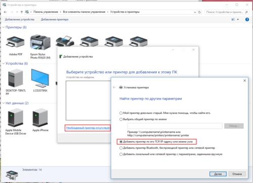 Добавление сетевого принтера в ОС Windows 10