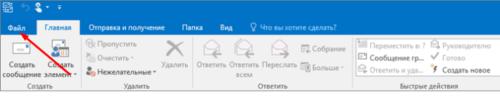 Главное меню Outlook