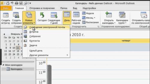 Главное меню Outlook 2007, 2010, 2016