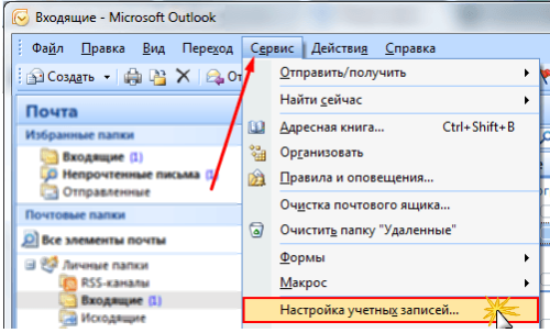 Главное меню Outlook 2007