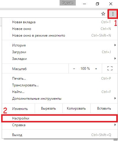 Главное меню в Google Chrome