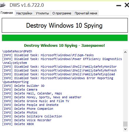 Главное окно DWS