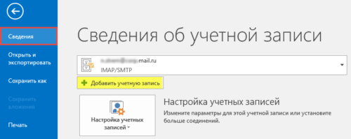 Информация о учетных записях Outlook