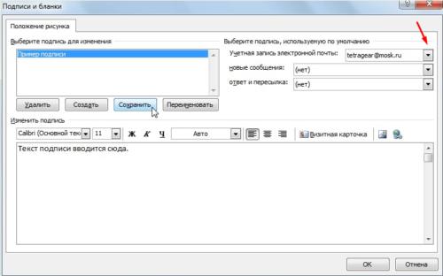Настройка автоматического добавления подписи
