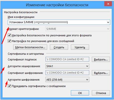Настройка конфигурации шифрования почты