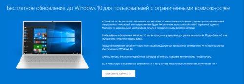 официальный сайт компании, предлагающий обновление до Windows 10